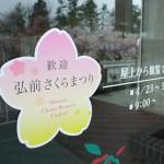 弘前市役所屋上から弘前公園の桜と岩木山を望む! 『弘前の桜を見に行こう!』 その12