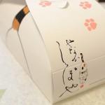谷中のしっぽやでねこのしっぽドーナツをまとめ買いした時のオプションの箱がとにかくかわいい!