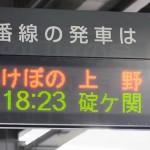 臨時寝台特急あけぼのの動画を弘前駅と大鰐温泉駅付近で撮影してみた 2本の動画を御覧ください!