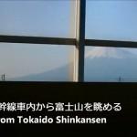 新富士駅周辺で東海道新幹線の車内から見えた美しい富士山をNikon1 V1で動画撮影してみた!