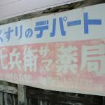 青森県黒石市に残る古い町並みを散歩しながら撮影してみた 『弘前の桜を見に行こう!』 その17