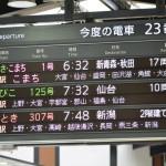 東北新幹線と特急つがるを乗り継いで青森県の弘前へ! 『弘前の桜を見に行こう!』 その1