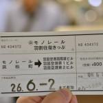 久々の飛行機で羽田空港から松山空港へ! 『四国・九州温泉巡りの旅』 その1