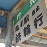 湯煙漂う別府八湯のひとつ、鉄輪温泉に到着! 『四国・九州温泉巡りの旅』 その15