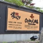 鉄輪温泉にある日帰り入浴施設のひょうたん温泉で砂湯や瀧湯を堪能してきた! 『四国・九州温泉巡りの旅』 その23