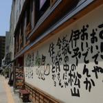 道後温泉での昼食はおいでん家でのアナゴどんぶり! 『四国・九州温泉巡りの旅』 その3