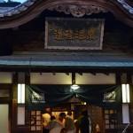 夜の道後温泉本館を様々な角度から動画撮影してみた! 『四国・九州温泉巡りの旅』 その10