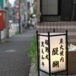 谷中散歩の途中で焼き肉ランチ 醍醐千駄木店の980円の熟成カルビ定食が最高に美味しかった!