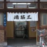 今週の365 DAYS OF TOKYO(8月4日~8月10日) ~ 谷中、台東、小島、三筋、浅草