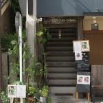 時の鐘の並びにあるカフェ Lightning cafeの河越抹茶のバナナスムージーは夏に最適の飲み物だった! 『真夏の川越散策』 その3