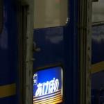 【Tokyo Train Story】あけぼのが走る夏 輝くテールマーク