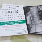 平成26年(2014年)8月23日(土)から31日(日)まで 千駄木のぎゃらりーKnulpにて「下町」展開催 とくとみの写真も展示されます!