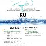 平成26年(2014年)10月4日(土)に渋谷のギャラリー・ルデコで開催されるライブイベント「KU:空」でとくとみの写真が展示されます