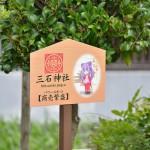 源兵衛川沿いにある三石神社。萌えキャラもいるよ 『夏の青春18きっぷの旅 三島路地裏散歩編』 その5