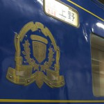 【Tokyo Train Story】北斗星のエンブレム