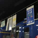 【Tokyo Train Story】上野駅にて、寝台特急北斗星