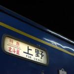 【Tokyo Train Story】旅の終わりは寝台特急で