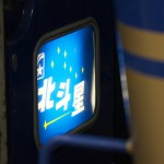 【Tokyo Train Story】北斗星のテールマーク