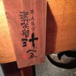 渋谷の汁べゑやHUBの暗い店内で料理やお酒をiPhone6 Plusで撮影してみた
