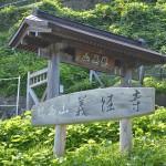 立派な山門と鐘撞堂がある義経寺から三厩の町並みを見下ろす 『夏の終わりの青森・岩手・宮城の東北3県を巡る旅』 その34