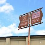 三厩と渡島福島を結んだ東日本フェリー跡と佐渡菓子店の三厩銘菓うばたま 『夏の終わりの青森・岩手・宮城の東北3県を巡る旅』 その32