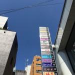 iPhone 6 Plusで青い空の写真を撮ってみたら、気持ちがいい青色の写真がたくさん撮れた