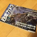 日本カメラ 2014年12月号にぎゃらりーKnulpのねこ展情報が掲載 とくとみが撮影したネコ写真も載っていますよ