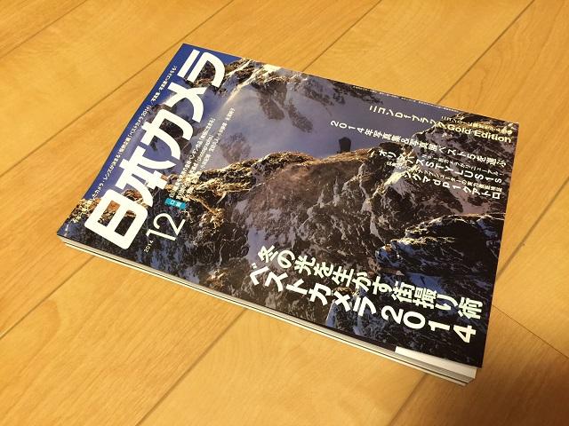 日本カメラ 2014年12月号