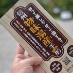 長野の温泉めぐりをするならば12の温泉施設が無料で入れる信州物味湯産手形がお得! 『夏の終わりの長野県温泉巡りの旅』 その3