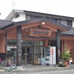 大町温泉の薬師の湯で北アルプスを眺めながらの気持ちのいい露天風呂に入ってみた 『夏の終わりの長野県温泉巡りの旅』 その6