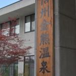 信州金熊温泉明日香荘で黒部ダムカレーを食べる! 『夏の終わりの長野県温泉巡りの旅』 その8(最終回)