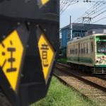 【Tokyo Train Story】踏切注意(都電荒川線)