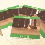 平成26年(2014年)11月29日(土)~12月7日(日) 文京区千駄木のぎゃらりーKnulpにて「ねこ展」開催 とくとみのネコ写真も展示されます!
