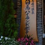 白馬姫川温泉の白馬ハイランドホテルで長野の食材たっぷりのバイキング形式の夕食を食べる 『秋の紅葉を愛でる長野旅行』 その10