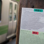 【Tokyo Train Story】代々木駅の平日朝7時台、山手線外回り電車は何本あるでしょう?