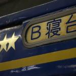 【Tokyo Train Story】寝台特急北斗星のB寝台