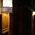 レトロ感満載の積善館の本館、山荘、佳松亭を個人的に探検してみる 『四万温泉の積善館への旅』 その7