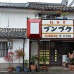 松本市内の古い建物や蔵造りの建物を眺めつつの楽しい散策 『冬の長野 アルクマ詣での旅』 その6