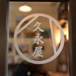 南阿蘇鉄道長陽駅内にあるレトロ感あふれる久永屋が最高の駅カフェだった話 『くまもと鉄分補給日記の旅』 その6 #鉄道くまもと