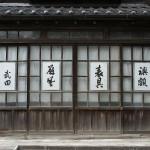 今週の365 DAYS OF TOKYO(1月26日~2月1日) ~ 根津神社の冬の始まりの風景