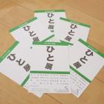 平成27年(2015年)2月7日(土)~15日(日)まで、千駄木のぎゃらりーKnulpにて「ひと」展開催 とくとみのポートレート作品も展示されます!