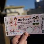 世界一楽しい片道きっぷを使ってひたちなか海浜鉄道の勝田駅から那珂湊駅まで乗車してみる 『冬の青春18きっぷの旅 世界一楽しい片道きっぷ編』 その1