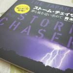 日本で唯一のストーム・チェイサー 青木豊さんの初写真集「ストーム・チェイサー(The Japanese Storm Chaser)-夢と嵐を追い求めて」が発売中 2015年3月31日(火)まで西武筑波店にて写真展も開催中!