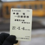 都電荒川線の一日乗車券を購入して、乗ったり歩いたり撮ったりのフォトウォークがスタート 『都電荒川線フォトウォーク2015』 その1 #都電pw2015