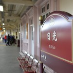 貴賓室に一等旅客専用待合室が残るJR日光線の日光駅へ 『冬の青春18きっぷ 日光線沿線カフェ巡りの旅』 その1