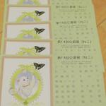 平成27年(2015年)5月2日(土)~10日(日)まで千駄木のぎゃらりーKnulpにて「ねこ」展が開催 とくとみの写真も展示されます!5月2日(土)18時からはギャラリートークもありますよ
