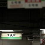 【Tokyo Train Story】上野駅地平ホームにて