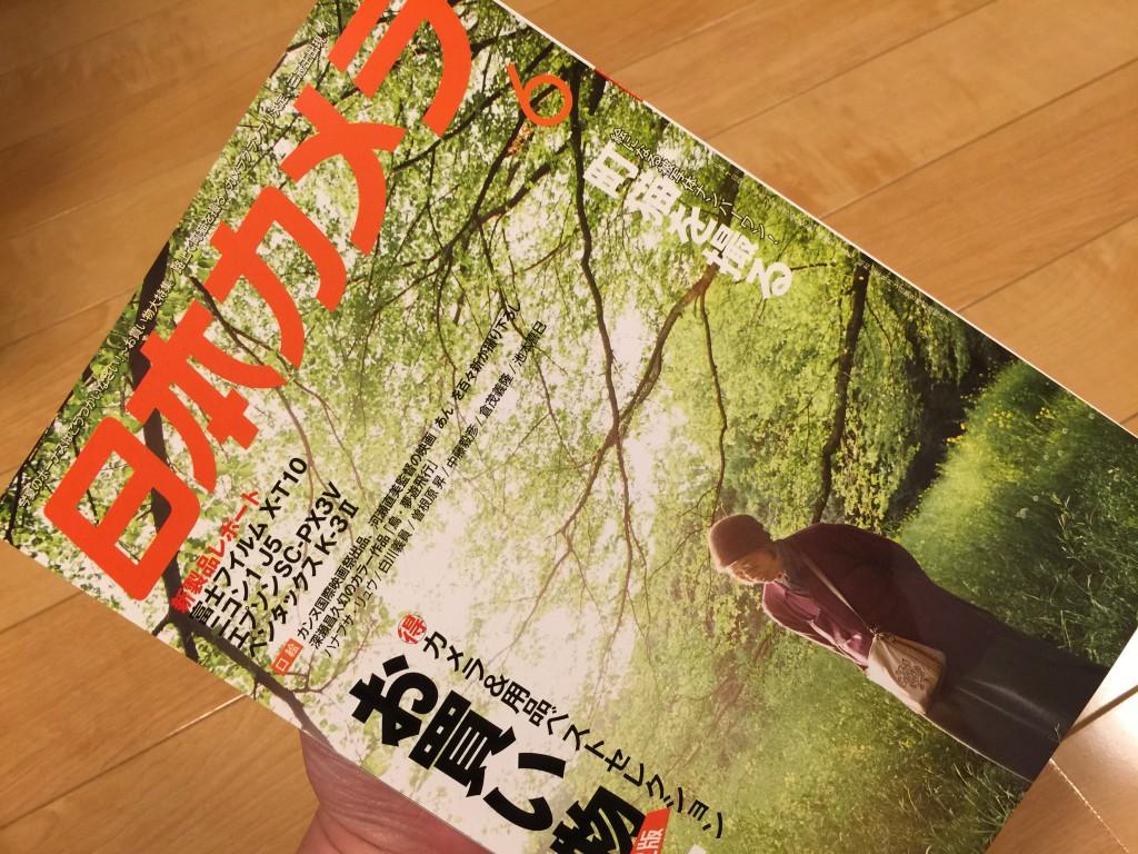 日本カメラ2015年6月号