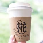 越後湯沢の糀カフェの糀ラトと糀ソフトクリームが最高に美味しかった話 『新潟県の大沢山温泉大沢舘へののんびり旅』 その3