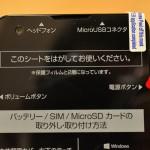 マウスコンピューターのMADOSMAでスクリーンショットを撮る方法